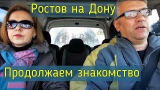 Продолжаем осваивать Ростов-на-Дону