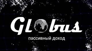 Онлайн-вебинар! Презентация Компании #ГЛОБУС #Globus #Маркетинг