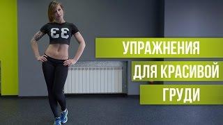 видео упражнения для бюста