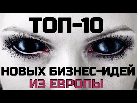ТОП-10 НОВЕЙШИХ БИЗНЕС-ИДЕЙ