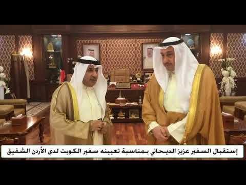 الشيخ فيصل الحمود استقبل السفير الديحاني بمناسبة تعيينه سفيرا للكويت بالمملكة الأردنية الهاشمية الشقيقة