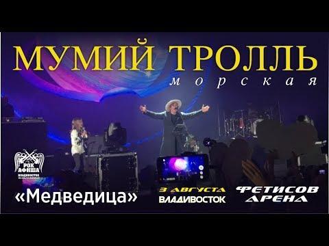 МУМИЙ ТРОЛЛЬ МЕДВЕДИЦА MP3 СКАЧАТЬ БЕСПЛАТНО