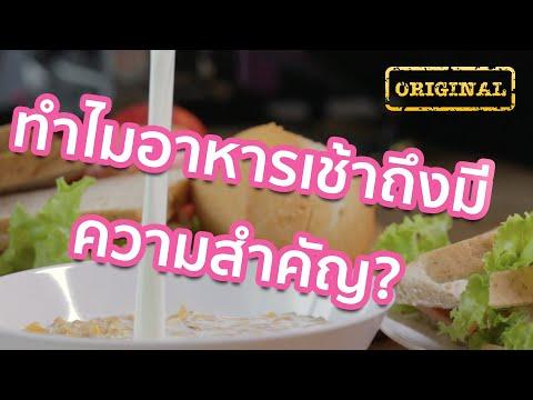 ทำไมอาหารเช้าถึงมีความสำคัญ? | รู้หรือไม่ - DYK - วันที่ 24 Dec 2019