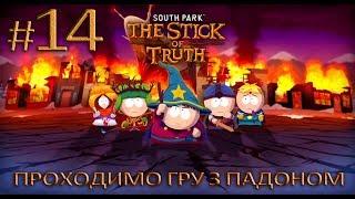ВОЛОХАТІ ЛЕТЮЧІ ЯЙЦЯ (18+) - #14 - South Park The Stick Of Truth українською