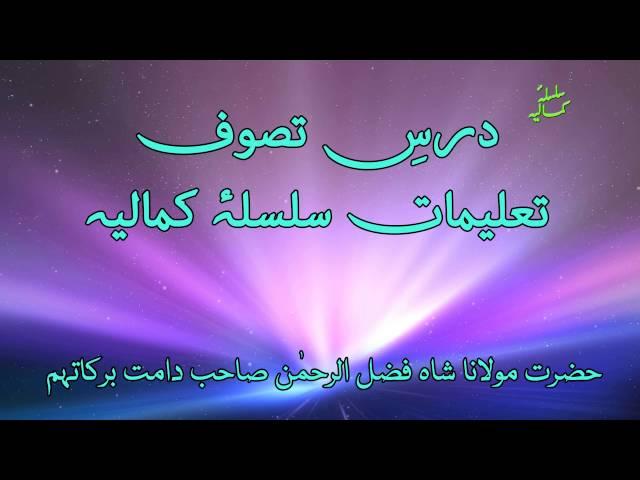 Maulana Fazlur Rehman - Dars e Tasawwuf - 07
