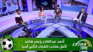 أحمد عبدالقادر وعمر هاني - تأهل منتخب الشباب لكأس آسيا