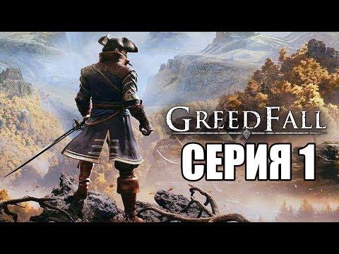 GREEDFALL Прохождение #1 ➤ ОСЕННЯЯ СКАЗКА