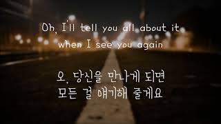 Wiz Khalifa (feat. Charlie Puth) - See You Again (한국어 가사/해석/자막)