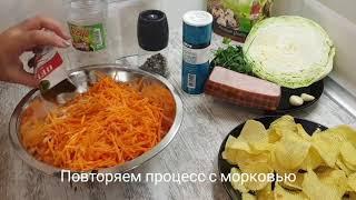 Татарский салат рецепт | Салаты на праздничный стол | Что приготовить | Новый Год 2019 | Рецепты