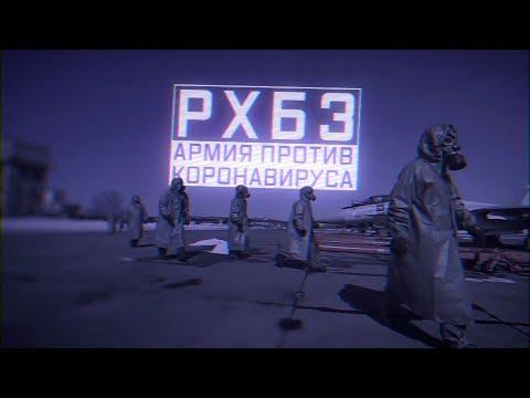 РХБЗ: армия против