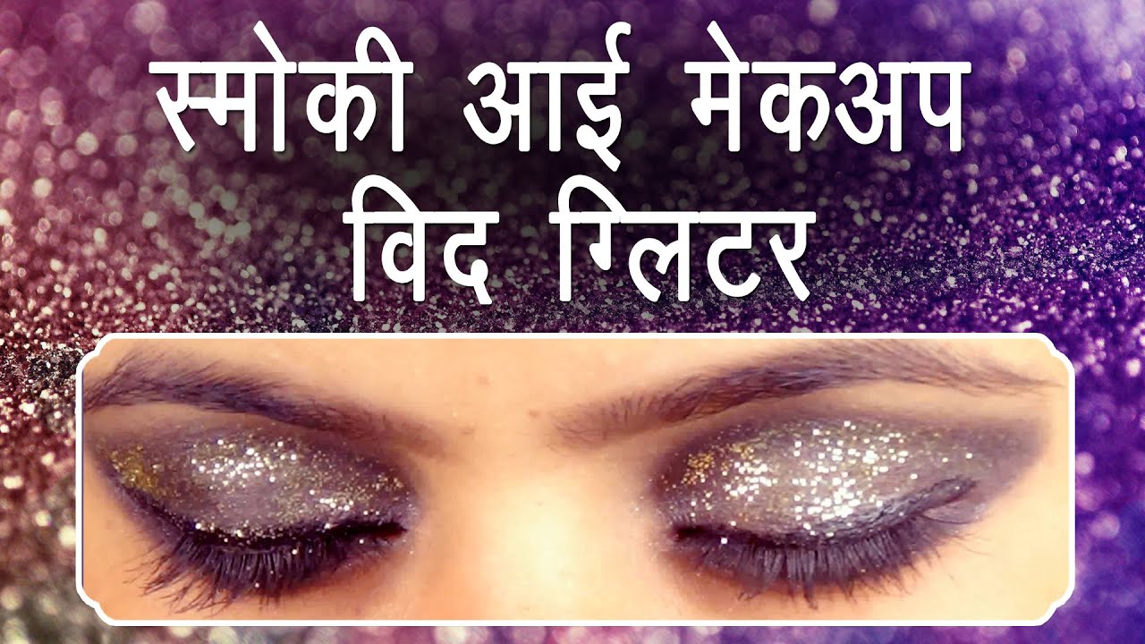 Eye Makeup In Hindi For Smokey Eye With Glitter  Khoobsurati Studio