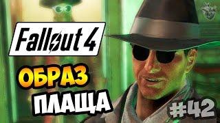 Прохождение Fallout 4 ► УЛУЧШЕНИЯ СЕРЕБРЯНОГО ПЛАЩА | 42 эпизод [60 fps]
