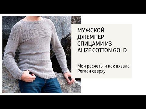 Как вязать мужской свитер спицами реглан