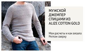 Мужской свитер спицами. Мои расчеты и как вязала. Реглан сверху.