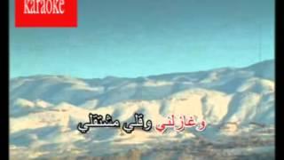 Arabic Karaoke ghazilny wael kfoury