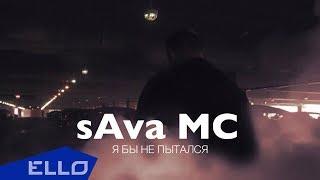 sAva MC - Я бы не пытался / ELLO UP^ /