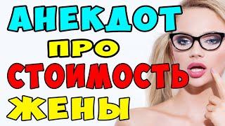 АНЕКДОТ про Стоимость Жены и Мужа Самые Смешные Свежие Анекдоты