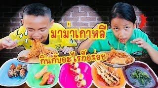 มาม่าเกาหลีกินกับหมึกย่าง สาหร่ายพวงองุ่น ทาโกะยากิน กินจุ l น้องใยไหม kids snook