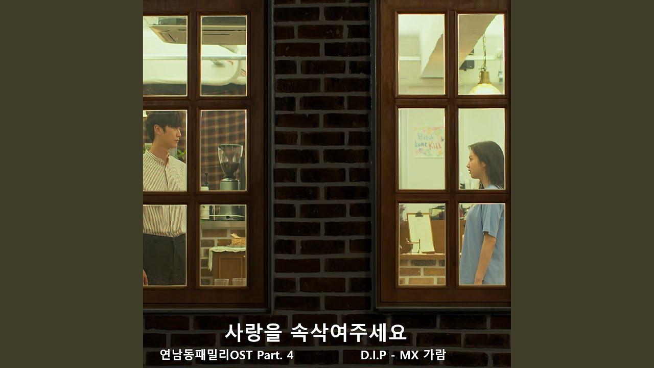 가람 (D.I.P MIX) - 사랑을 속삭여주세요 Whisper love (연남동 패밀리 Yeonnamdong family OST part.4)