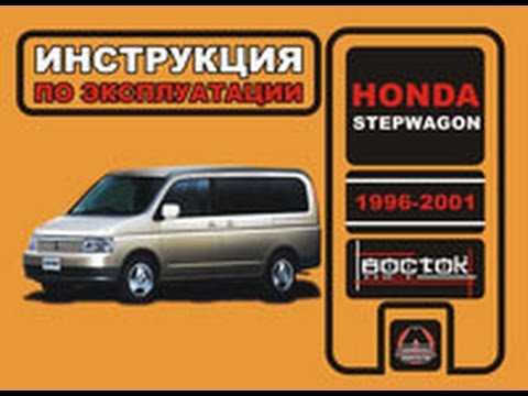 Руководство по ремонту Honda StepWGN
