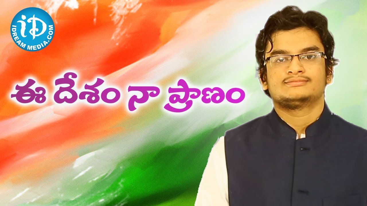 Eedesam Naa Pranam Song By Pranav Sai And Sai Charan 70th Independence Day Special Youtube