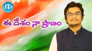 Eedesam Naa Pranam Song by Pranav Sai and Sai Charan ||  70th Independence Day Special