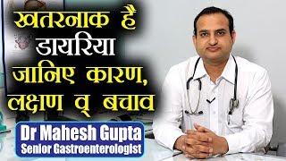 Diarrhea : खतरनाक है दस्त लगना; बिलकुल न करें नजरअंदाज; जानें कारण, लक्षण और बचाव | Jeevan Kosh