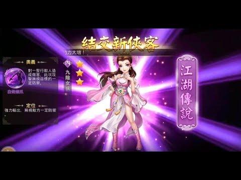 《俠客風雲傳Online手遊》九陰女俠!