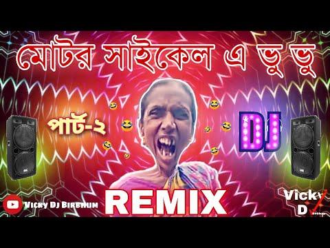মোটরসাইকেল এ ভু ভু | Part-2 | funny dialogue dj song | Funny Remix | Bangla Funny Video