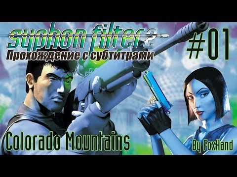 [Прохождение с субтитрами] Syphon Filter 2: Mission 1 - Colorado Mountains (Hard Mode)