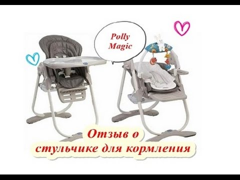 стульчик для кормления 0 Chicco Polly Magic отзыв Youtube