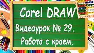Corel DRAW. Урок № 29. Инструменты преобразования края формы в Corel DRAW.