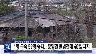 """[5MBC 뉴스] 전북경찰 투기 특별수사.. """"…"""