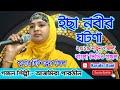 Ajmira Parvin New Gojol 2019 | মা মারিয়াম ও ইসা নবীর ঘটনা | আজমিরা পারভিনের সেরা গজল | Rasuler Bani