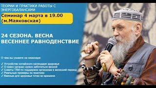 Бронислав Виногродский - семинар «24 сезона. Технологии сохранения здоровья. Весенние равноденствие»