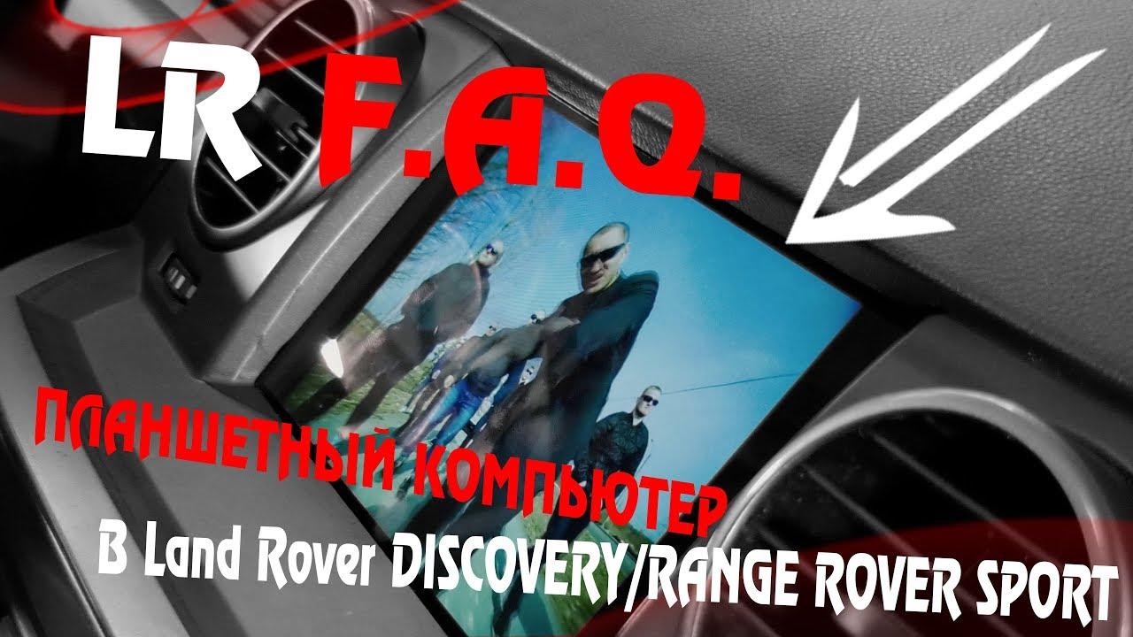 Установка планшетного компьютера в Land Rover DISCOVERY/RANGE ROVER SPORT