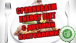 Сравнение Energy Diet с аналогами функциональное питание // NL STORE