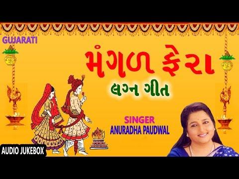 MANGAL PHERA - Gujarati Lagna Geet || મંગળ ફેરા - ગુજરાતી લગ્નગીત || Anuradha Paudwal