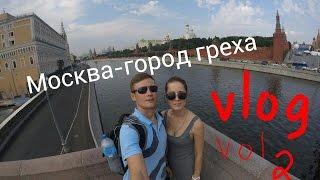 Москва - город греха