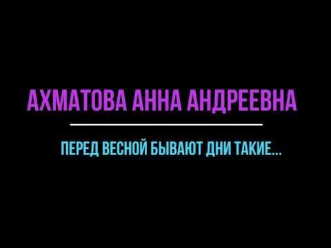 Изображение предпросмотра прочтения – НадеждаПолякова читает произведение «Перед весной бывают дни такие» А.А.Ахматовой