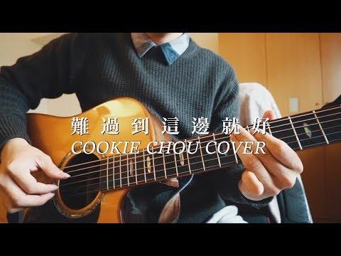 李友廷 -【難過到這邊就好】聲林之王版本 Cover by CookieChou - YouTube