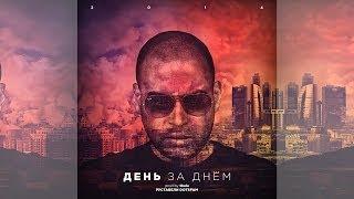 """РУСТАВЕЛИ """"День за Днём"""" (prod. 1-bula)  Official Music Video"""