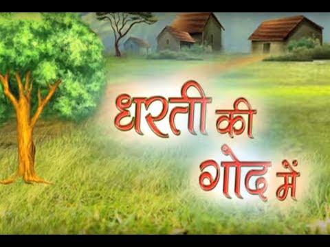 Dharti Ki Gaud Mein - Episode 3