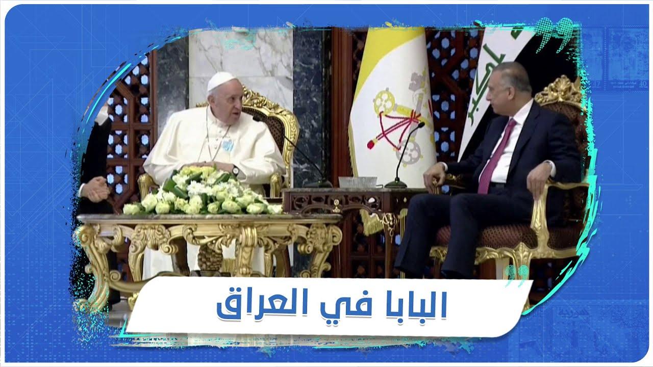 وسط إجراءات أمنية مشددة.. بابا الفاتيكان يبدأ زيارته للعراق  - نشر قبل 24 ساعة