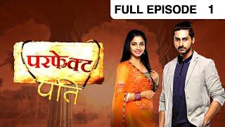 परफेक्ट पति | हिंदी सीरियल | एपिसोड - 1 | जया प्रदा, सायाली संजीव, आयुष आनंद | एंड टीवी