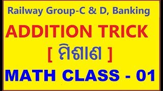 ମିଶାଣ Math Addition Trick in Odia for Railway Group C, D, Banking Exam   Competitive Odia