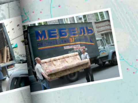 Перевозка мебели в Санкт-Петербурге. Как выглядит профессиональная перевозка мебели.