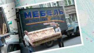 Перевозка мебели в Санкт-Петербурге. Как выглядит профессиональная перевозка мебели.(Перевозка мебели. http://perevozka-mebeli-m.ru ― это ссылка на сайт. Перевезти мебель, элитную, кожаную, собранную, разоб..., 2015-02-20T10:23:03.000Z)