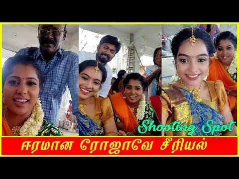 ஈரமான ரோஜாவே சீரியல் Shooting shooting spot    Eeramana Rojave Serial Actress    Vijay TV    Oneway