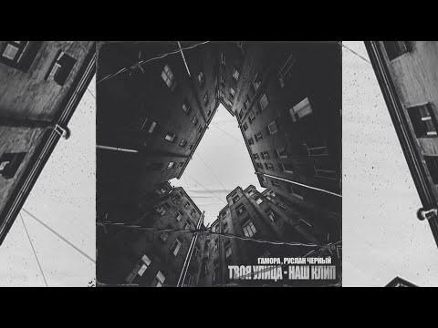 ГАМОРА, Руслан Черный - Твоя улица - наш клип(New 2019)